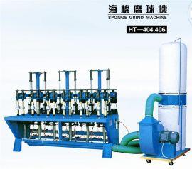 广东佛山鸿达机器 HT-406 海棉磨球机