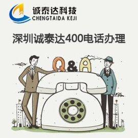深圳400业务,400电话办理, 短信平台