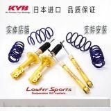KYB 正品减震器Lowfer Sports黄桶