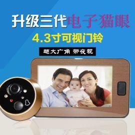 家用防盗门镜猫眼可视门铃4.3寸智能高清监控摄像头