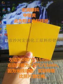 供應宏潤無機顏料中鉻黃