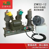 戶外高壓真空斷路器ZW32-12F/630-20智慧看門狗開關