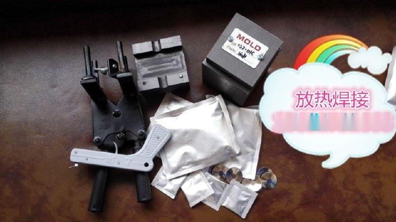 放熱焊接 焊粉 模具及輔助工具