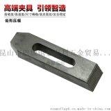 供应模具压规齿形平行压板 M10现货