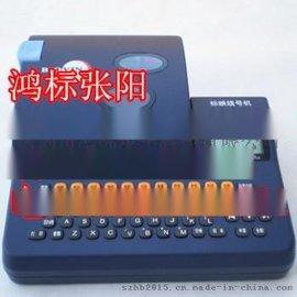 标映打号机S680电线编码机S680