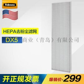 范罗士空气净化器DX5 HEPA去粉尘滤网 PM0.33净化率99.97%