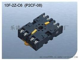 美超10F-2Z-C6(P2CF-08)繼電器插座