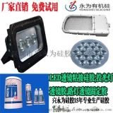 LED透鏡粘接矽膠|投光燈透鏡膠水|洗牆燈路燈透鏡固定膠