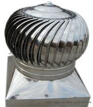 A新河县-600型无动力风帽/屋顶风机不锈钢风球