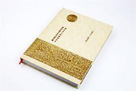 长沙书刊印刷,专做精装书的印刷厂