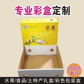 攀枝花芒果包装盒瓦楞礼盒彩箱各类水果包装盒厂家订做