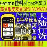 佳明ETREX201X GARMIN201X 戶外定位導航測量測面積手持GPS正品