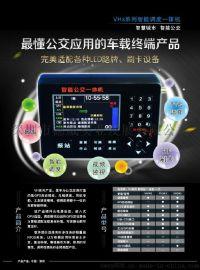 公交车智能语音报站器