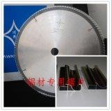 川井305*3.0*25.4*120T铝合金45度切角锯片,铝型材锯片,切铝锯片