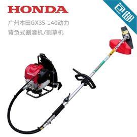本田GX35割灌机四冲程背负式割草机140汽油机打草4冲程收割机