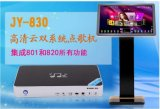 供应深圳佳音双系统版点歌机主机KTV点歌台卡拉ok三合一体机