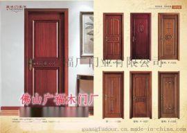 佛山哪個品牌的木門好,哪裏的實木門便宜,推薦南海區廣福木門廠