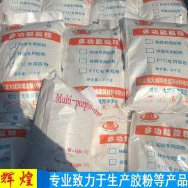 珍珠岩保温砂浆专用胶粉 胶粉生产厂家