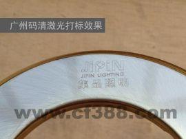 广州美清光纤激光打标机MQ LF-20B厨卫激光打码机,佛山激光标记机,买打标机  美清