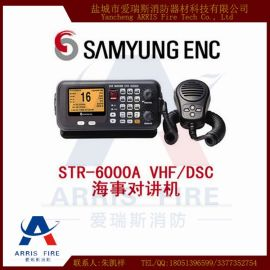 韩国三荣STR-6000A VHF/DSC甚高频海事对讲机 提供CCS证书