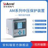 安科瑞PT监测低压测控装置AM4-U微机保护装置(电压型)10KV 35KV