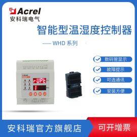 安科瑞WHD20R-11导轨安装温湿度控制器 智能温湿度控制器
