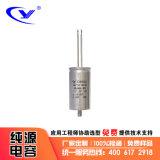 *燈 燈盤 金滷燈電容器CBB80 18uF/250VAC