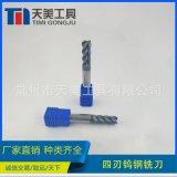 廠家直供 不鏽鋼銑刀 硬質合金58度鎢鋼平底刀 接受定製