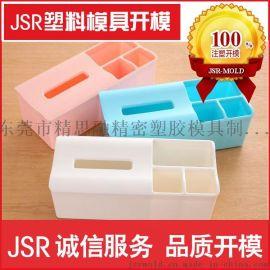 纸巾盒子塑料模具 餐巾盒子塑胶模具注塑加工设计制造生产厂家