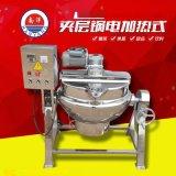 廣州可傾式電加熱夾層鍋 膏體攪拌鍋 混合機