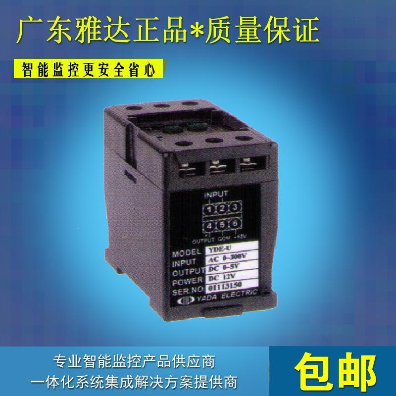 雅達YDE-3U三交流電壓變送器/雅達YDE-3I三交流電流變送器