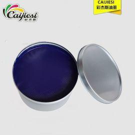 东莞彩杰斯牌油墨 单张纸画册包装四色蓝油墨 环保大豆胶印油墨1kg罐