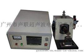 电缆屏蔽层铝箔超声波焊接机