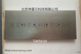 溅射靶材 高纯度 高质量钛铝靶50:50 TiAl 50:50