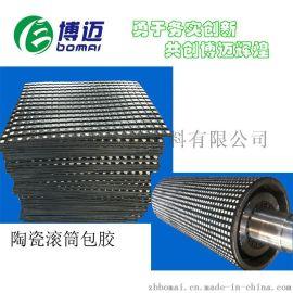 博迈厂家生产定制氧化铝陶瓷滚筒包胶