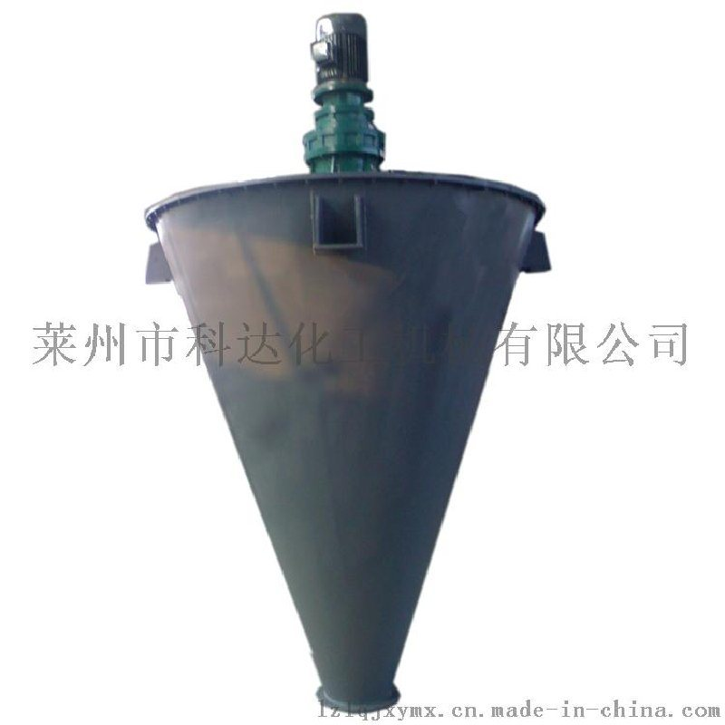 供应1000L食品级锥形干粉混合机  双螺旋干粉混料机
