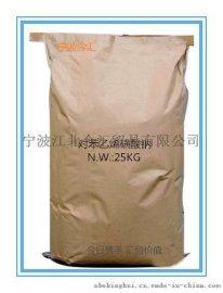 对苯乙烯磺酸钠SSS