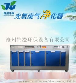 光氧净化废气净化环保设备