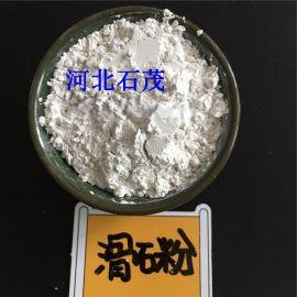 河北石茂供应滑石粉 **电缆级滑石粉 塑料级滑石粉