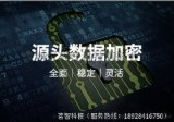 深圳加密软件_老板和员工都喜欢的深圳加密软件_可试用