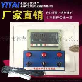 热风炉控制器 YT-40032 养殖锅炉专用控制器 鸡鸭舍加温加热设备