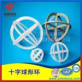优质聚丙烯十字球形环 聚氯乙烯CPVC十字球形环