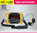 HC-U81混凝土超声波检测仪 非金属超声