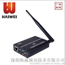 海威H8110M 高清编码器 wifi编码器
