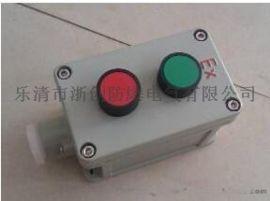一启动一停止铝合金防爆控制按鈕盒