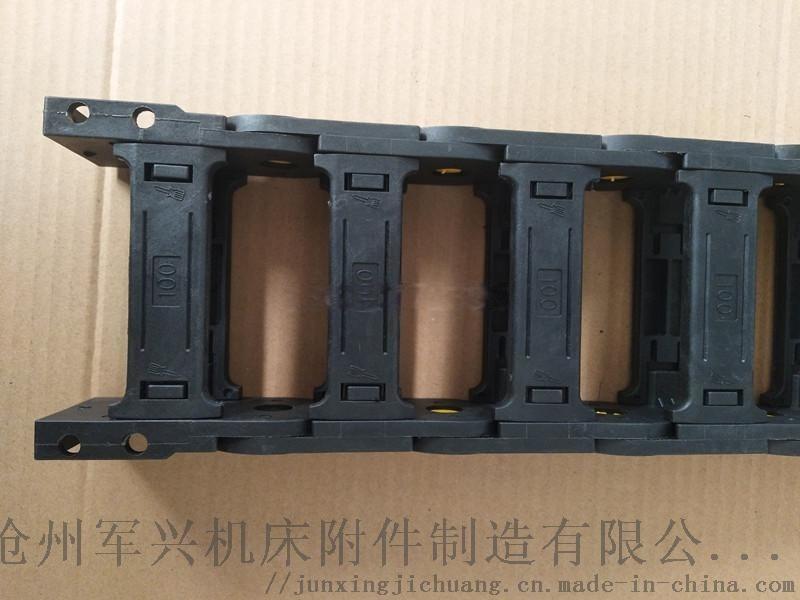 35*125全封闭塑料拖链机床尼龙拖链工程电缆拖链