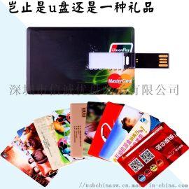 名片u盘 卡式USB   u盘定制 礼品u盘定制