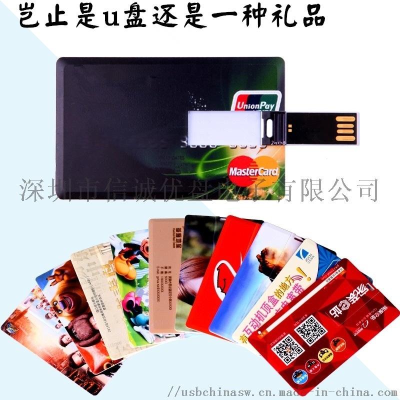 名片u盤 卡式USB   u盤定製 禮品u盤定製