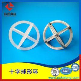 塑料PP十字球形环填料DN50/DN90十字环填料
