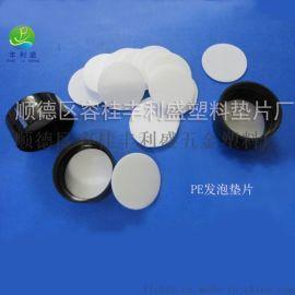 PE低发泡垫片、PS泡沫垫片、塑料垫片、封口垫片